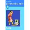 Заготовки для практикума (информатика 5 класс, Учебник Л.Л. Босова)