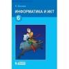 Заготовки для практикума (информатика 6 класс, Учебник Л.Л. Босова)